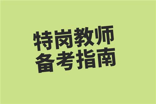 2021年河南特岗教师招聘常考点(一)