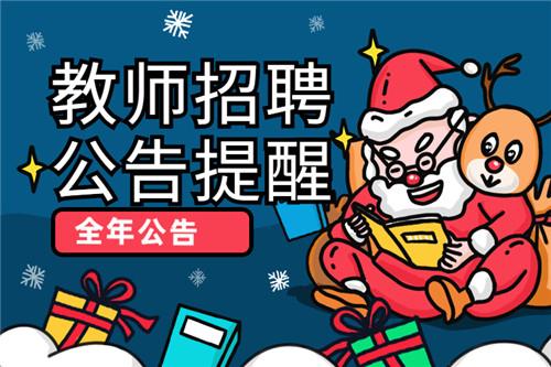 2021上海市闵行区七宝第三中学招聘教师公告(6人)