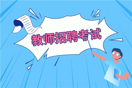 2021年河南周口扶沟县县直高级中学教师招聘公告(22人)