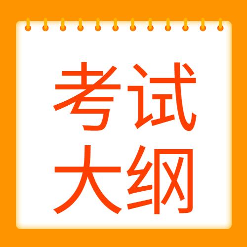 2021年安徽省教师招聘考试大纲——中学生物