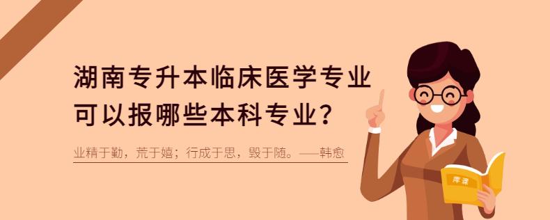 湖南专升本临床医学可以报考哪些本科专业?