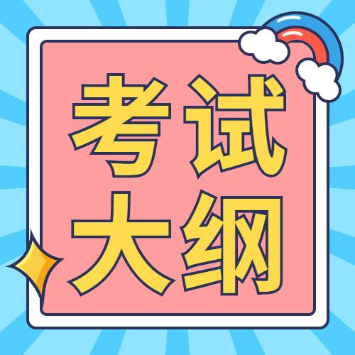 2021年安徽省教师招聘考试大纲——中学综合实践