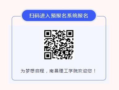 南昌理工学院2021年专升本预报名入口