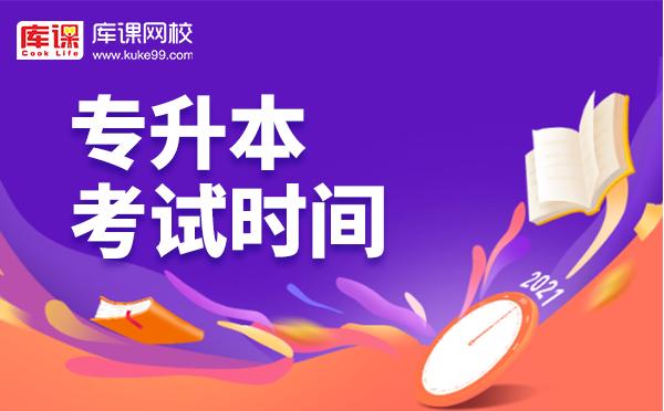 2021年安徽省专升本重要时间节点