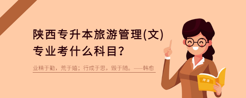 陕西专升本旅游管理(文)专业考什么科目?
