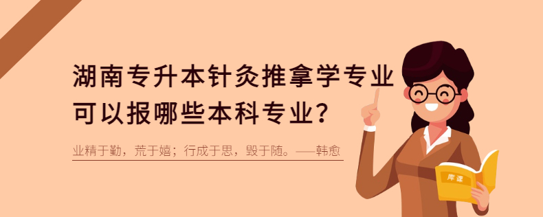 湖南专升本针灸推拿学可以报考哪些本科专业?