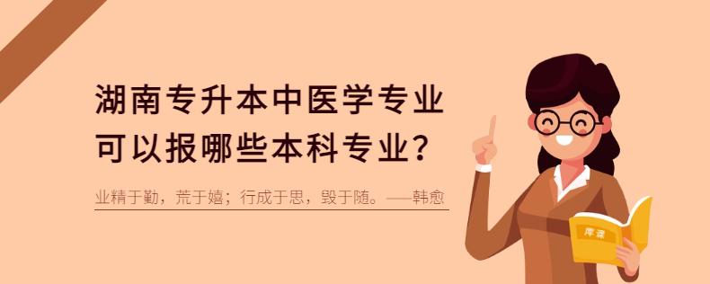 湖南专升本中医学可以报考哪些本科专业?