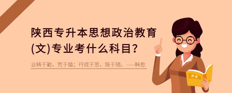 陕西专升本思想政治教育(文)专业考什么科目?