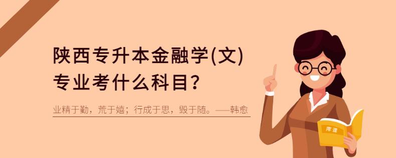 陕西专升本金融学(文)专业考什么科目?