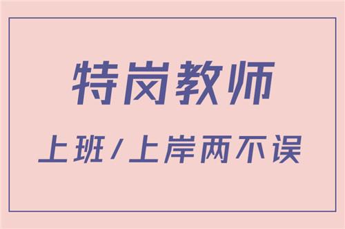 2021年四川特岗教师报名即将开始!