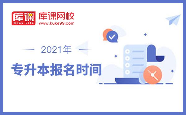 四川专升本报名时间2021年