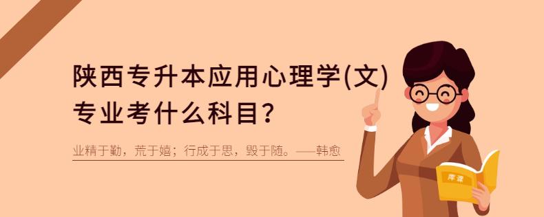 陕西专升本应用心理学(文)专业考什么科目?