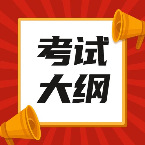 2021年安徽省教师招聘考试大纲——中学地理