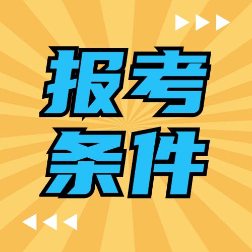 2021年安徽阜阳市教师招聘报名条件