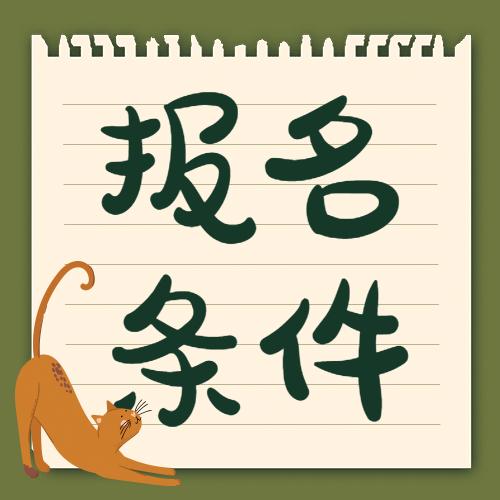 2021年安徽安庆市教师招聘报名条件