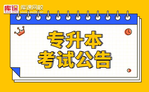 2021年天津市专升本文化考试将于3月20日举行