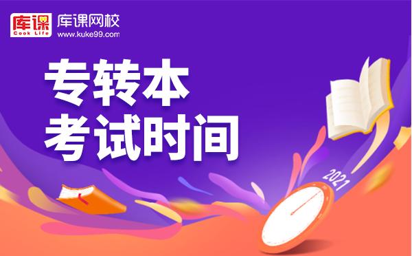 2021年江苏专转本考试时间:3月20日
