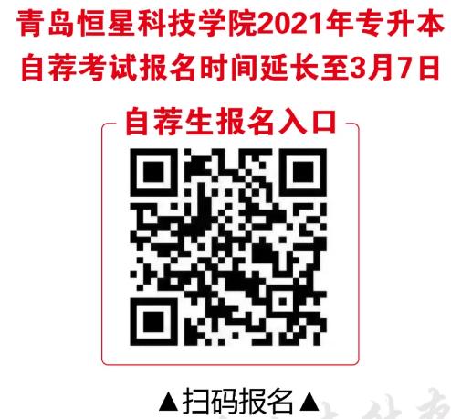 青岛恒星科技学院2021年专升本自荐考试报名时间延长