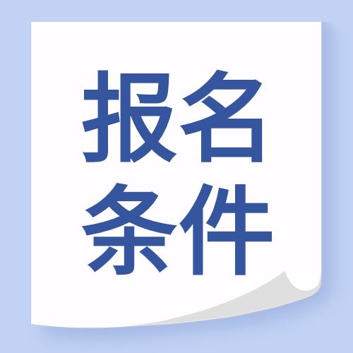 2021年安徽黄山市教师招聘报名条件