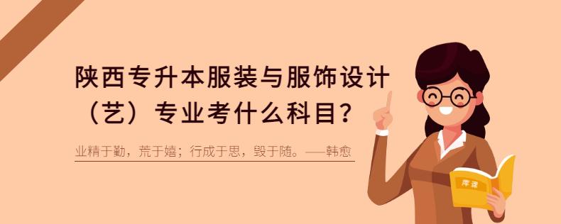 陕西专升本服装与服饰设计(艺)专业考什么科目?