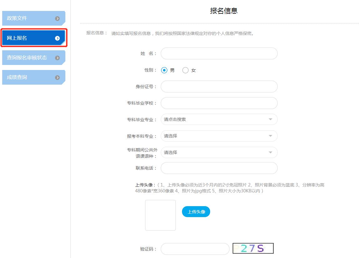 2021潍坊科技学院专升本自荐报名时间网址