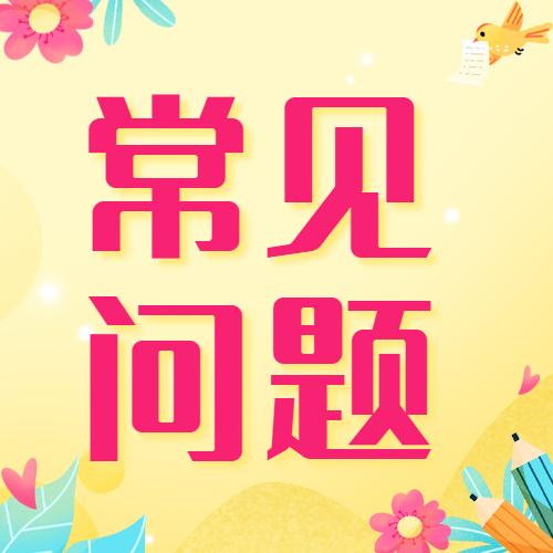 安徽滁州市2021年教师招聘有年龄限制吗?
