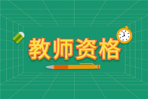 2021年河北教师资格证准考证打印时间:3月10日至3月13日