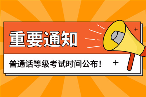 2021年云南省昭通市普通话水平测试安排(附报名入口+考试时间)