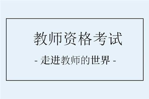 2021贵州安顺市教师资格考试笔试温馨提醒