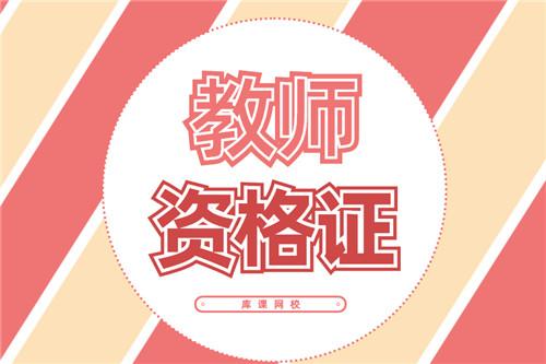 甘肃省2021年上半年中小学教师资格考试 (笔试)温馨提示