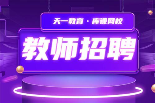 江西省2021年中小学教师招聘网上报名专题