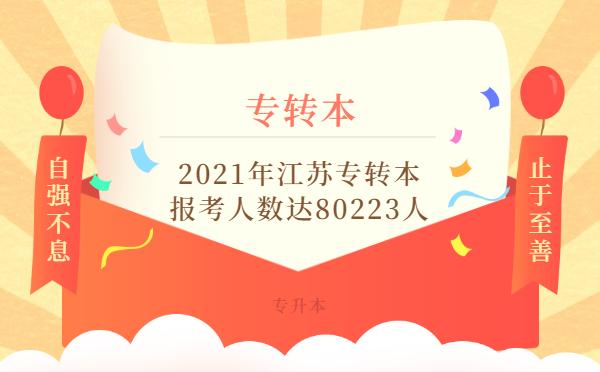 2021年江苏专转本报考人数达80223人,录取率仅37.8%!