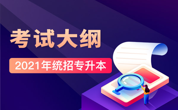 2021年甘肃统招专升本招生院校考试大纲总汇