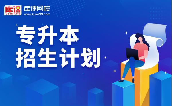湖南财政经济学院2021年分专业专升本招生计划表
