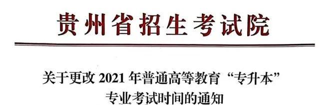 2021年贵州专升本专业课考试时间:5月23日