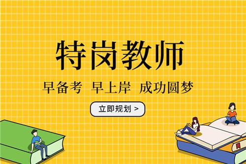 2021年陕西延安市安赛区特岗教师考试时间