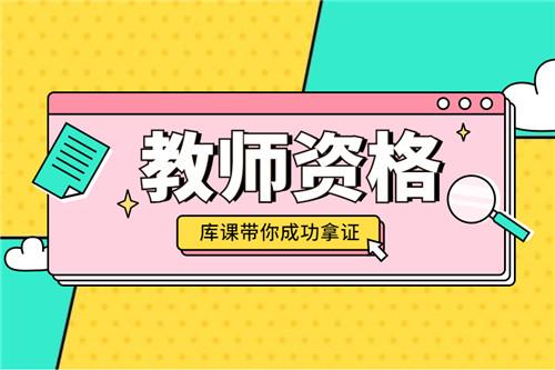 2021年陕西省中小学教师资格证认定相关事项通知