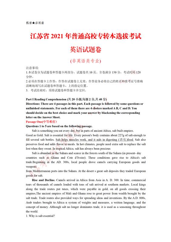 2021年江苏专转本英语考试真题及答案