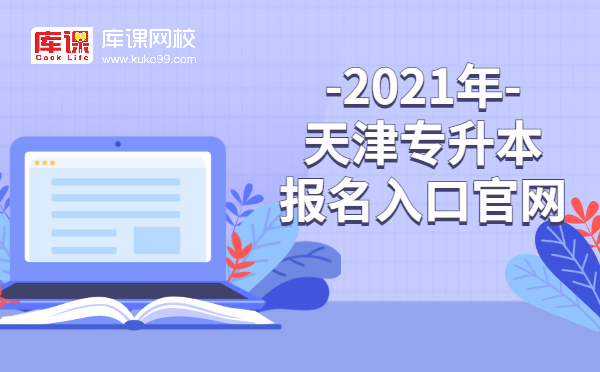 2021年天津专升本报名入口官网