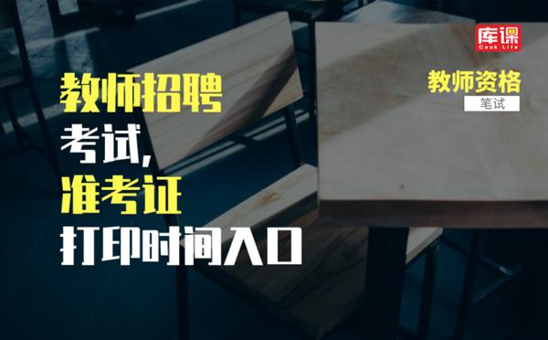 2021年上海市虹口区教师招聘准考证打印入口|打印时间