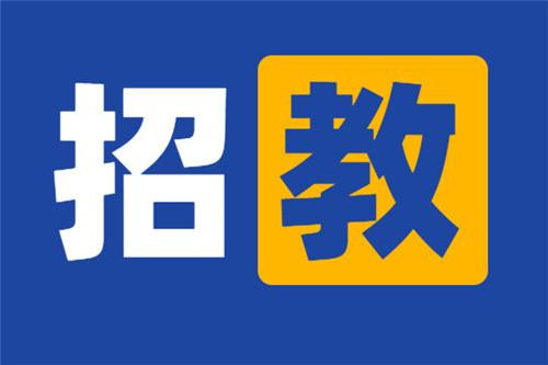 2021广东佛山顺德区公办中小学招聘教师公告(349人)