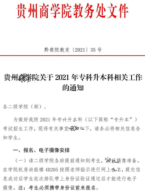 2021年贵州商学院专升本考试报名通知