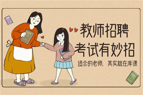 天津教师招聘面试形式有哪些?