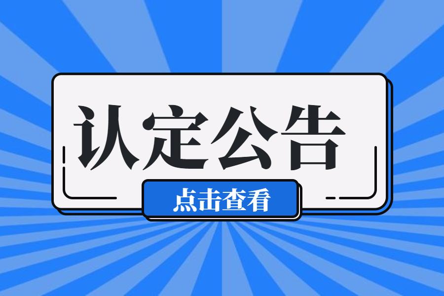 2021年河南省中小学教师资格认定公告