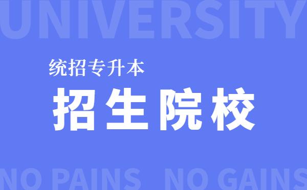 安徽财经大学2021年专升本专业招生范围