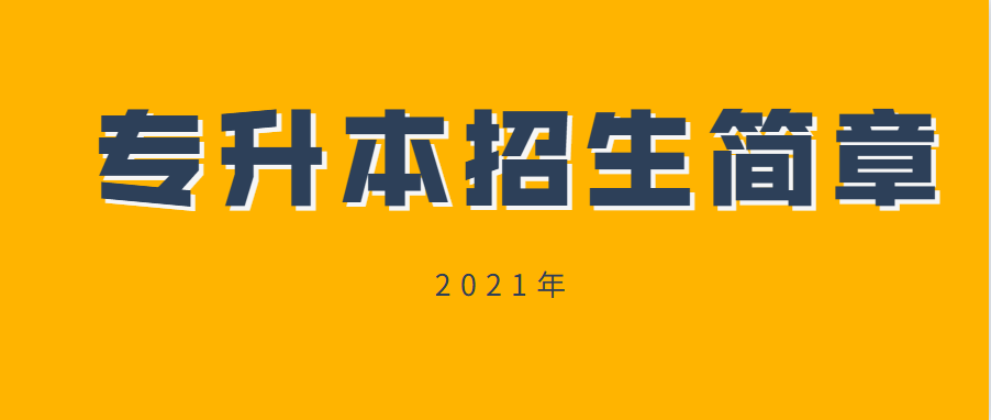 安徽师范大学2021年普通专升本招生简章