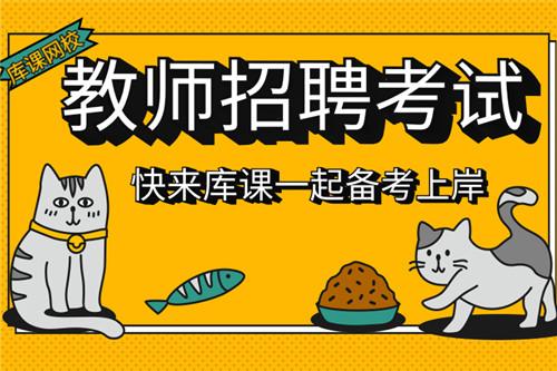 2021年海南文昌学校第一次教师招聘笔试时间公告