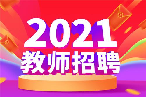 2021年江苏镇江市教师招聘考试公告汇总(持续更新中)