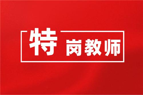 2021年四川省特岗教师招聘公告(1687人)
