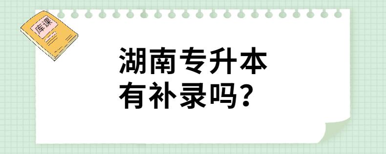 湖南专升本有补录吗?